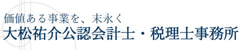 大松祐介公認会計士・税理士事務所【大阪・中央区】